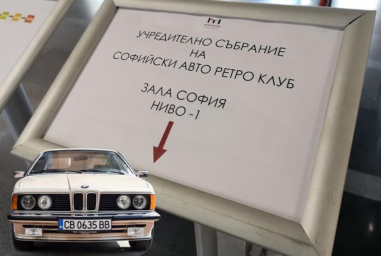 АВТО РЕТРО КЛУБ София